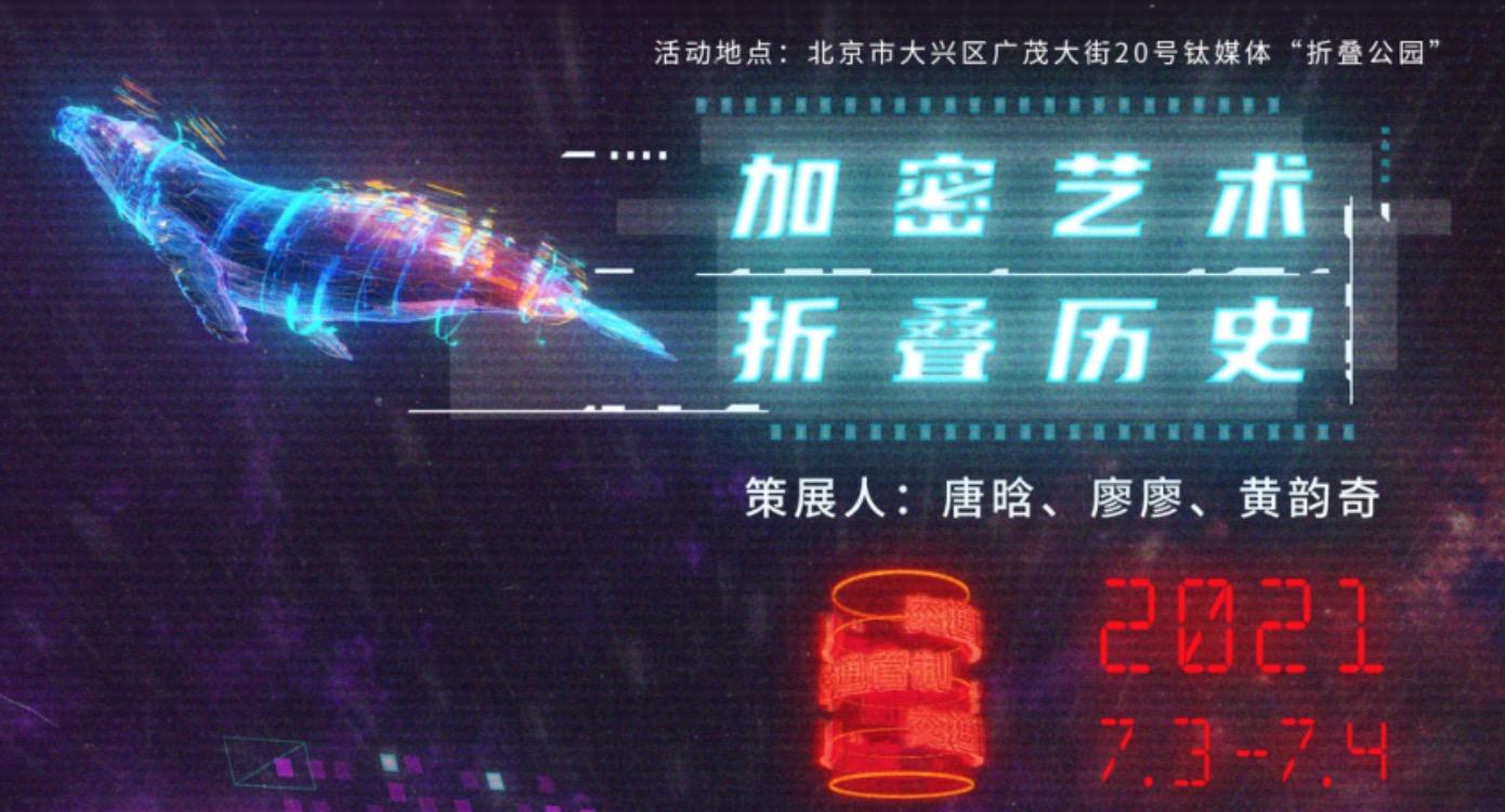 """""""2021赛博北京·加密艺术节""""展品征寻启事:昨日之盾,折叠历史"""