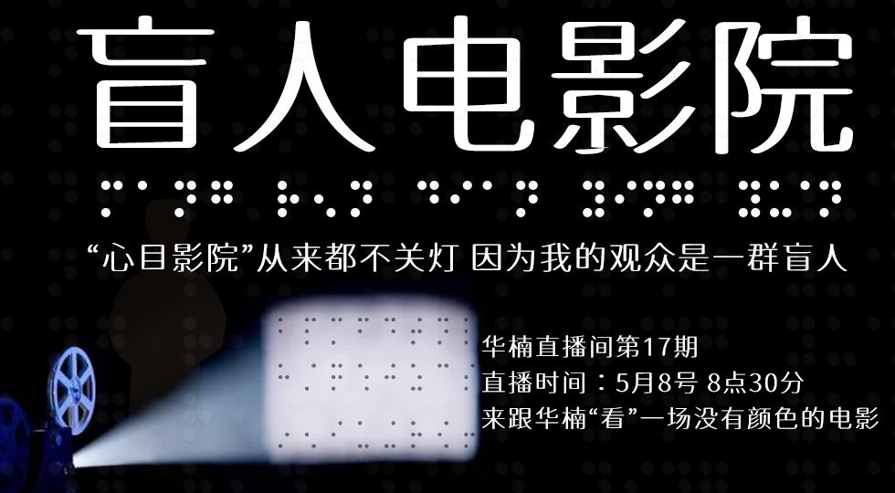 【社会观察】探访盲人电影院