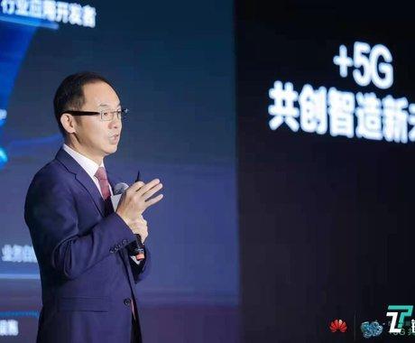 """5G toB深入制造业,华为计划""""点亮1000座5G智慧工厂"""""""