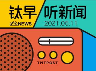 2021年5月11日钛早·听新闻