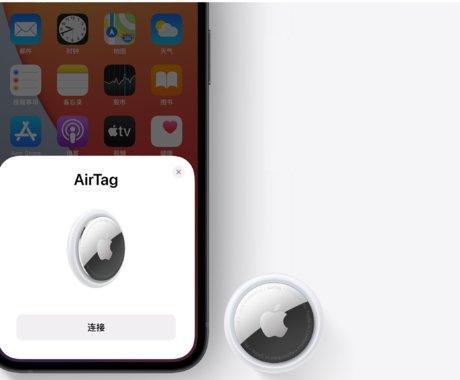 苹果AirTag的当下与未来:从「找钥匙」到「连接万物」