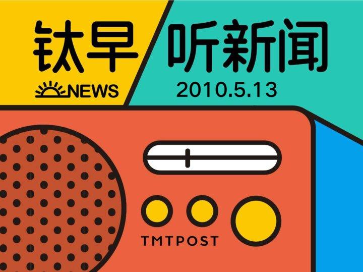 2021年5月13日钛早·听新闻