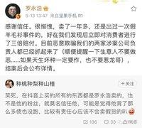 """罗永浩回应""""假羊毛衫事件"""":两家涉案公司负责人已被抓"""