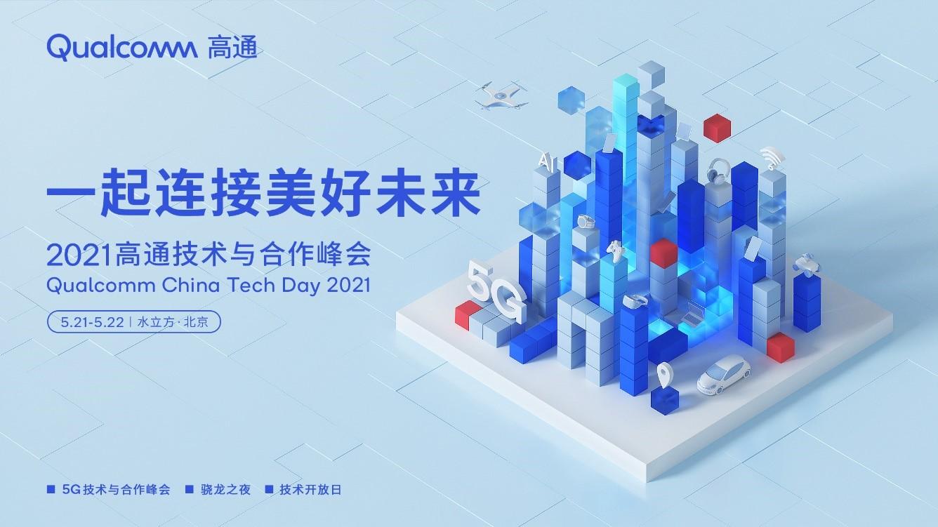 2021高通技术与合作峰