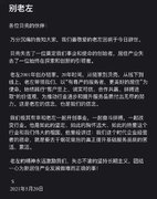贝壳CEO彭永东发文悼念左晖:老左的精神永远激励我们