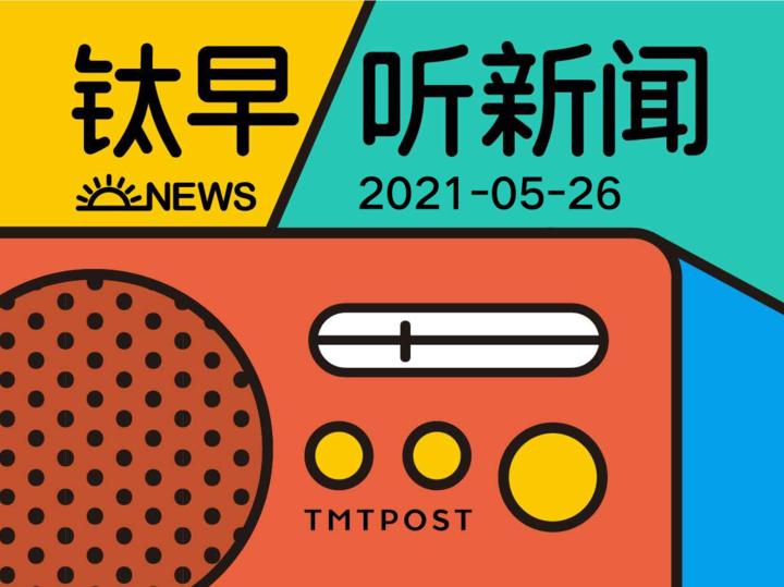 2021年05月25日钛早·听新闻