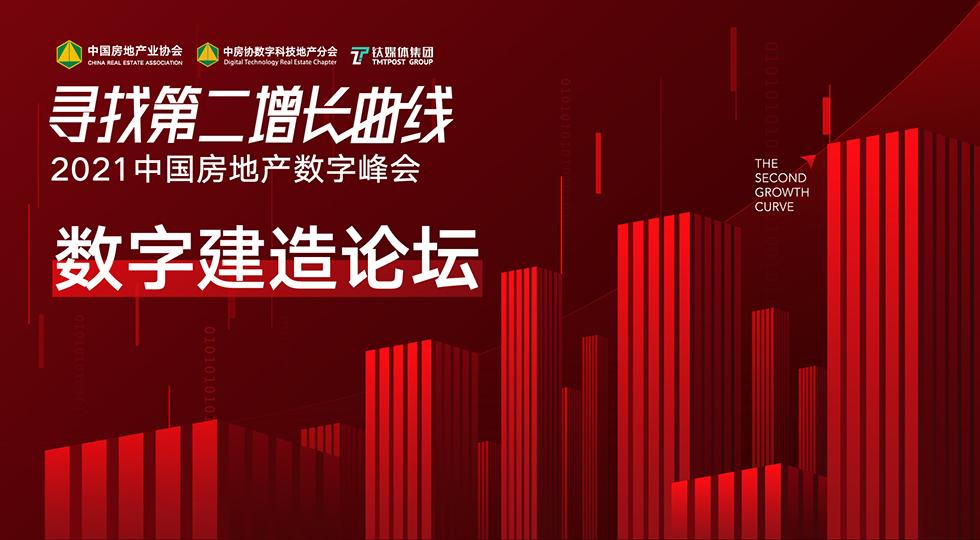 寻找第二增长曲线-2021中国房地产数字峰会-数字建造