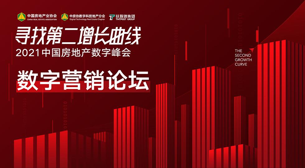 寻找第二增长曲线-2021中国房地产数字峰会-数字营销