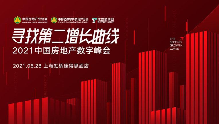 寻找第二增长曲线-2021中国房地产数字峰会