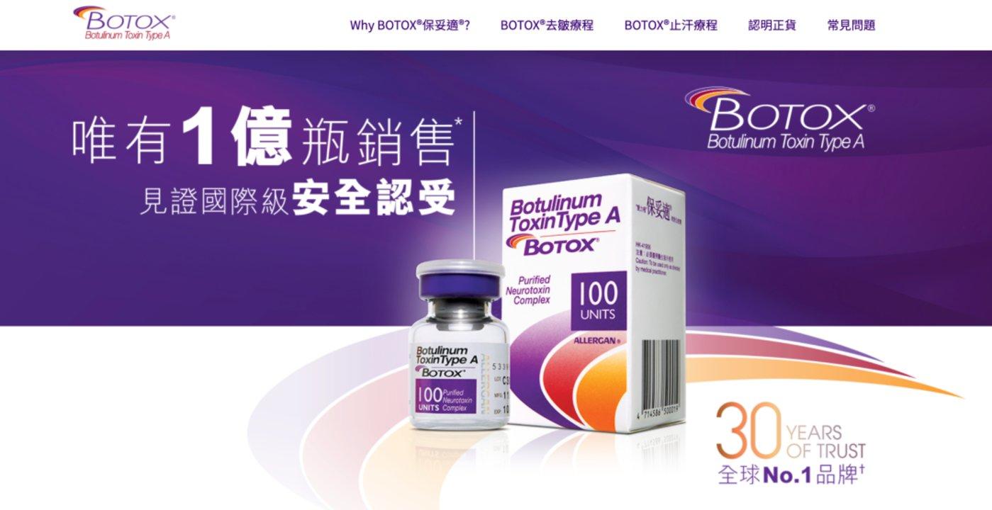 ▲ 保妥适产品图。图片来源:保妥适中国香港地区官网