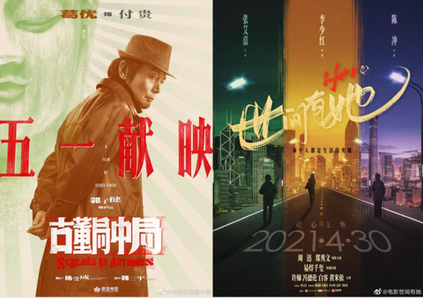 混战「五一档」:中国电影开启内卷模式