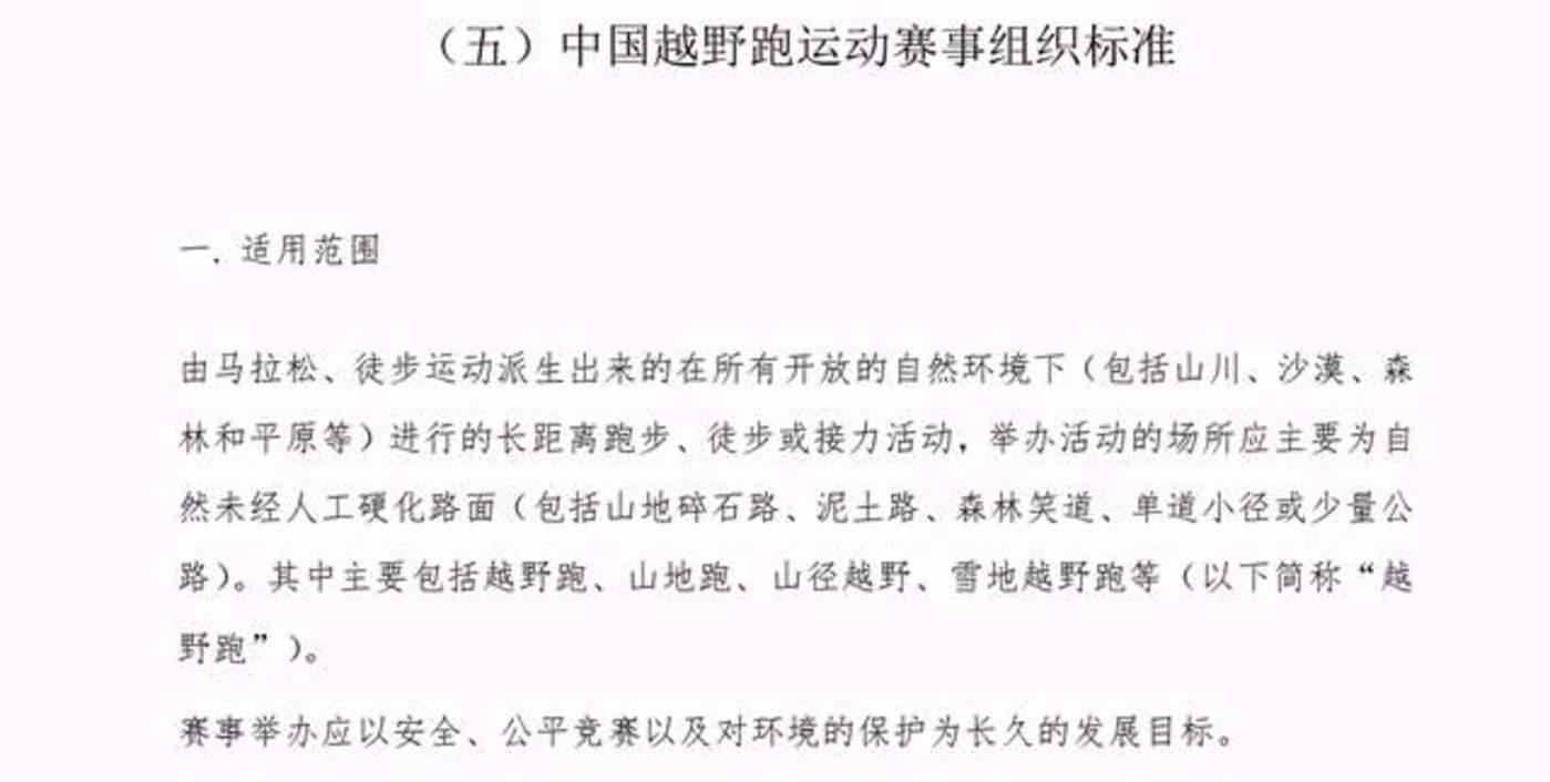 《中国越野跑运动赛事组织标准》对越野跑的定义