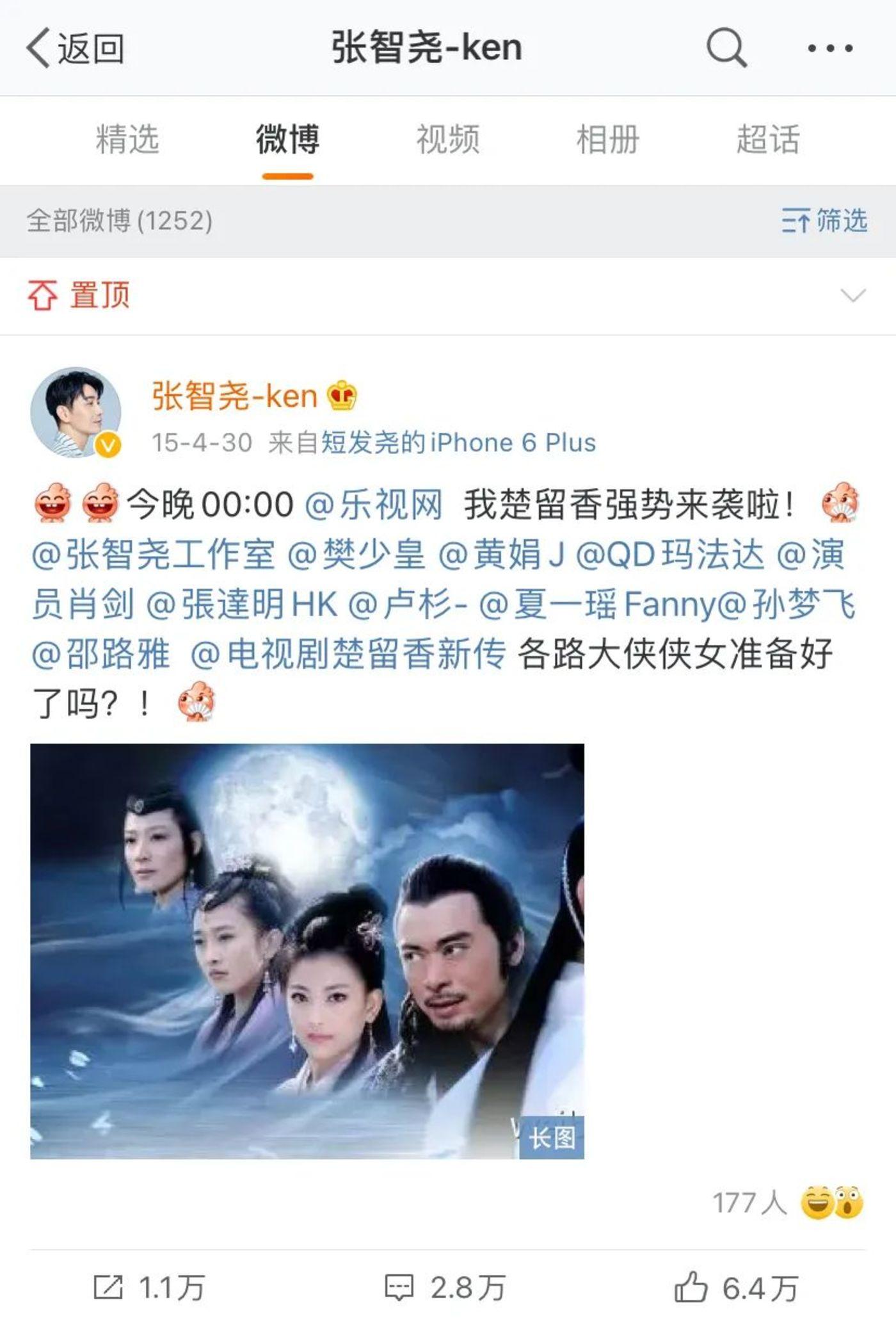 张智尧现在的微博置顶仍然是《楚留香新传》