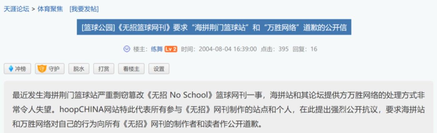 (2004年虎扑的维权贴,回复数量令人心疼)
