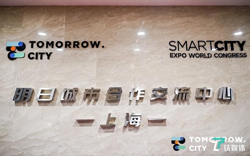 明日城市上海中心HUB正式揭牌!