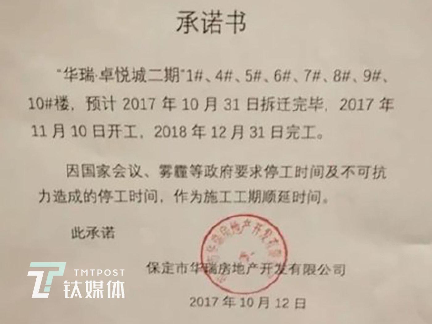 华瑞公司2017年10月12日出具的《承诺书》。