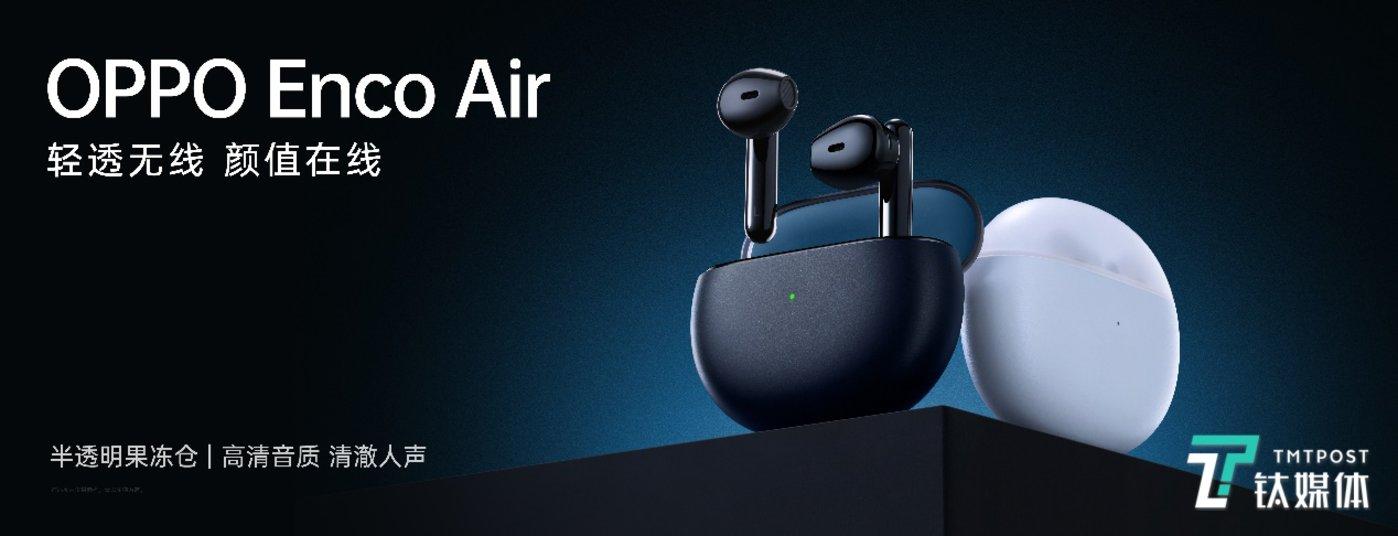OPPO Enco Air真无线耳机