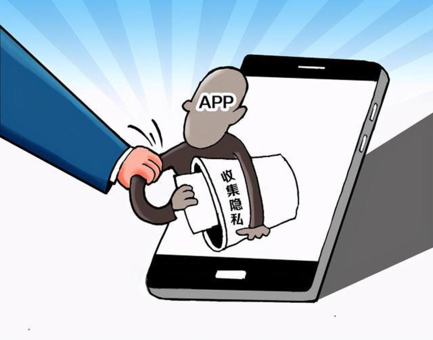 """新规落地!今日起,App收集个人信息不得""""出界"""""""