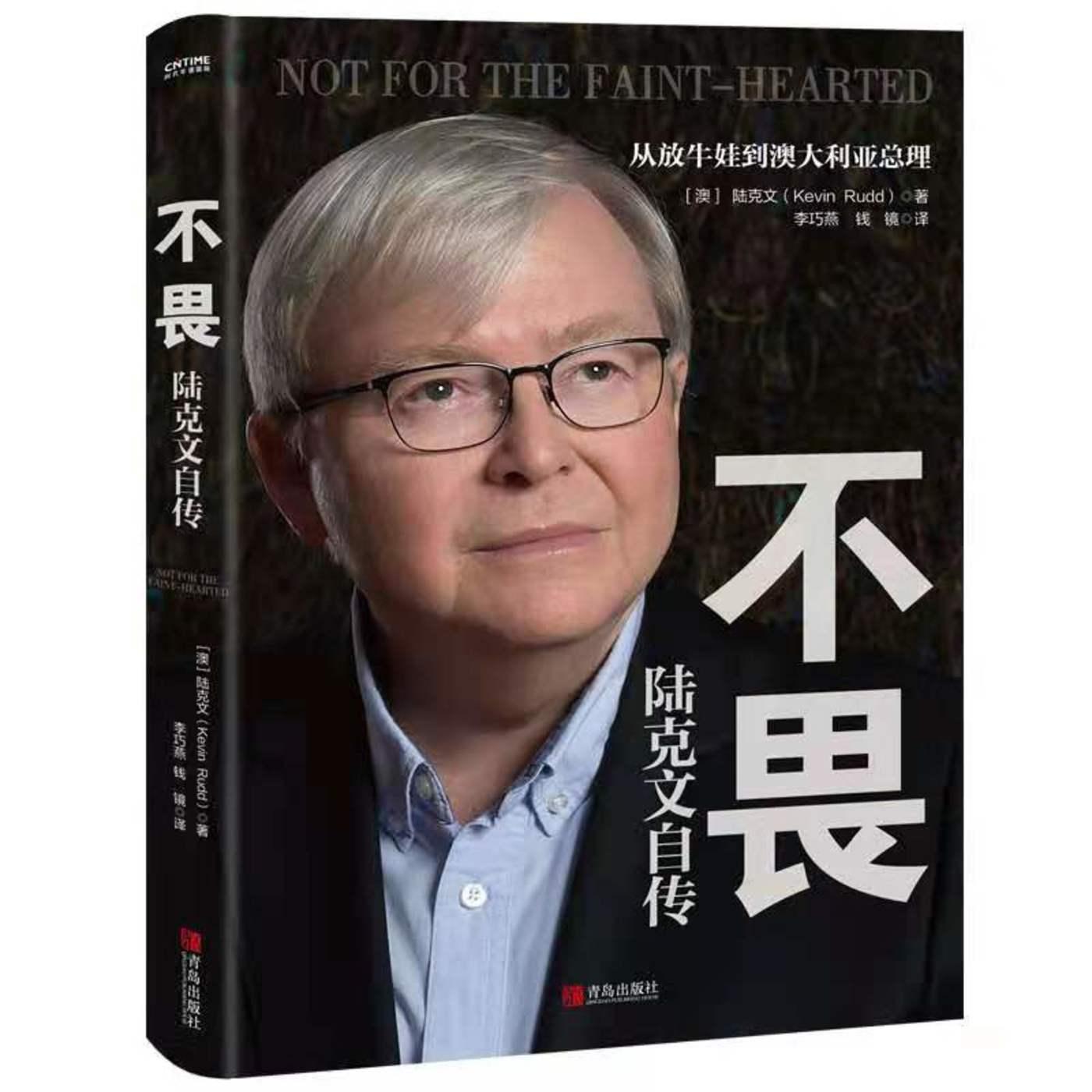 书名:《不畏:陆克文自传》作者:陆克文 出版社:青岛出版社 出版时间:2021年3月