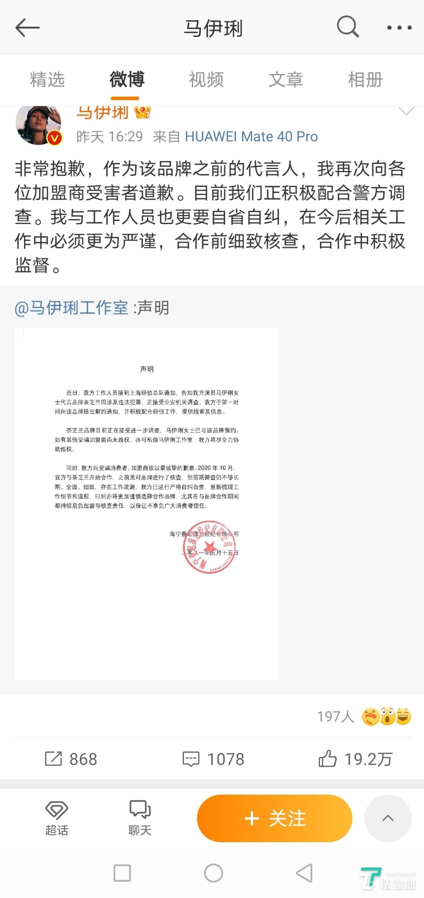 马伊琍针对代言品牌涉嫌诈骗的道歉