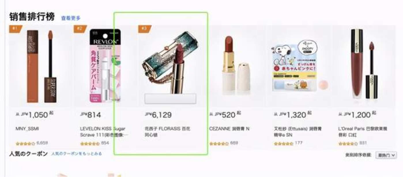 花西子同心锁口红在亚马逊日本销售榜前三 图源:亚马逊