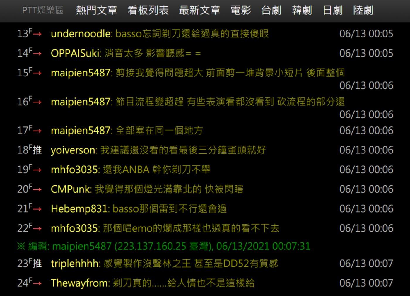 图源台湾最有影响力的网络社群ptt
