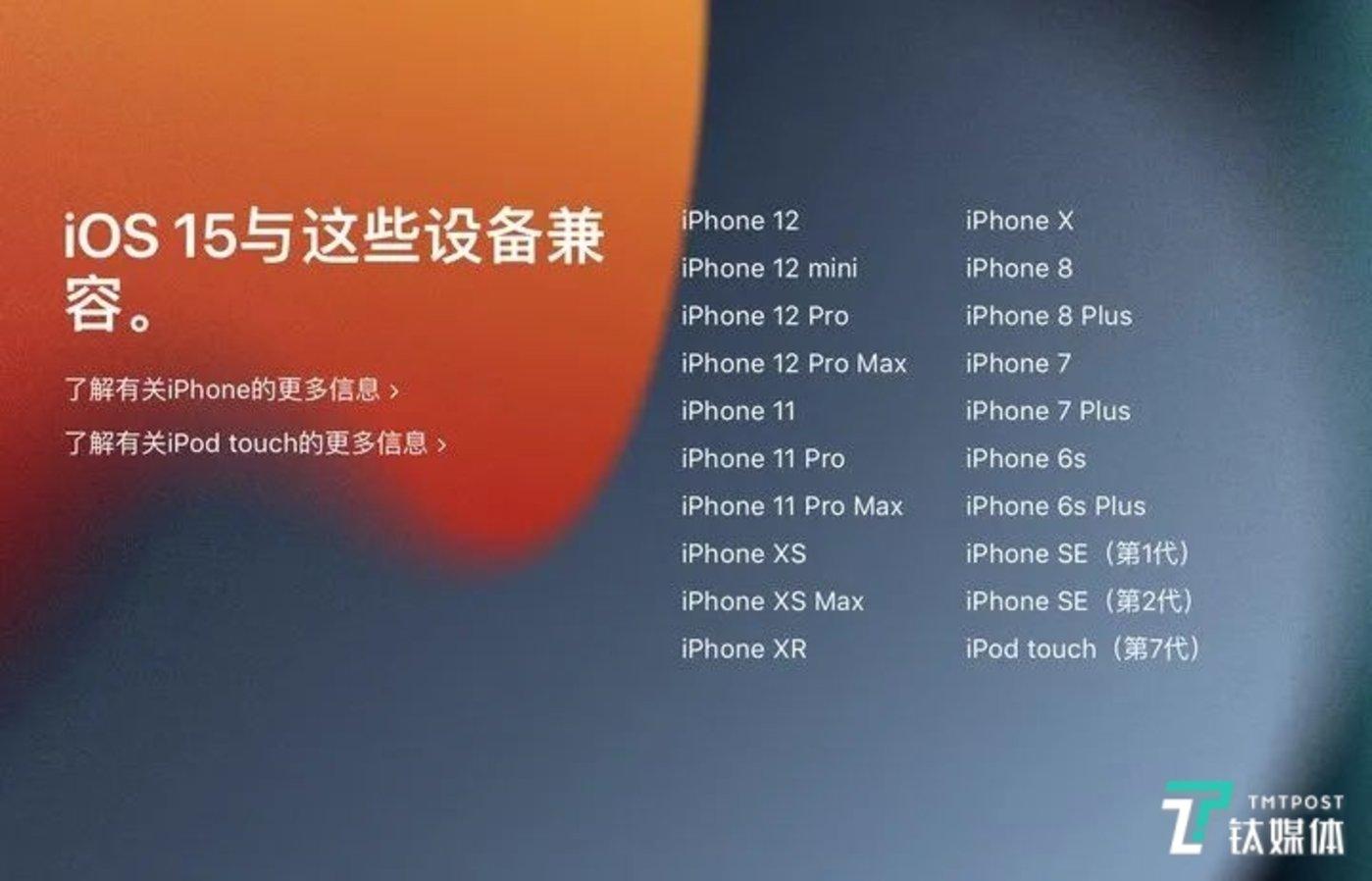 iOS 15支持的设备