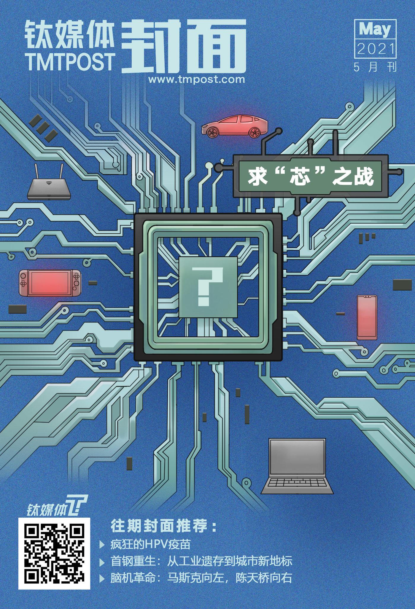 2021·钛媒体封面·五月刊