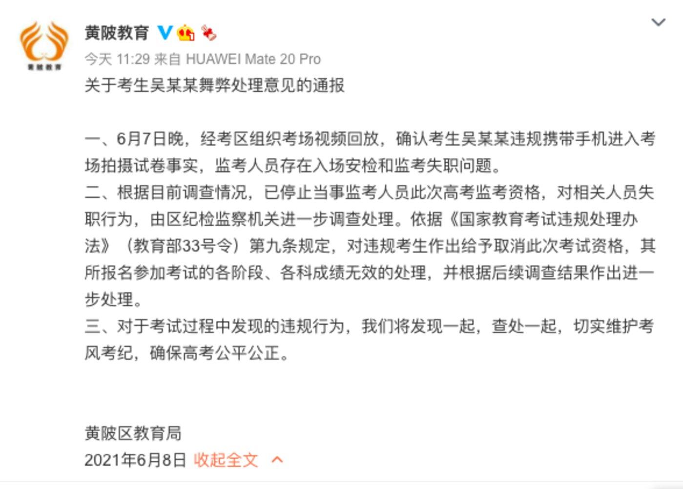 图源自黄陂教育局官方微博