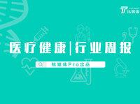 医疗健康行业周报:第17周全球投融资共收录59起,总额约124亿元人民币,生物技术领域融资金额最高;国内海杰亚(北京)医疗器械获5亿元最高单笔融资