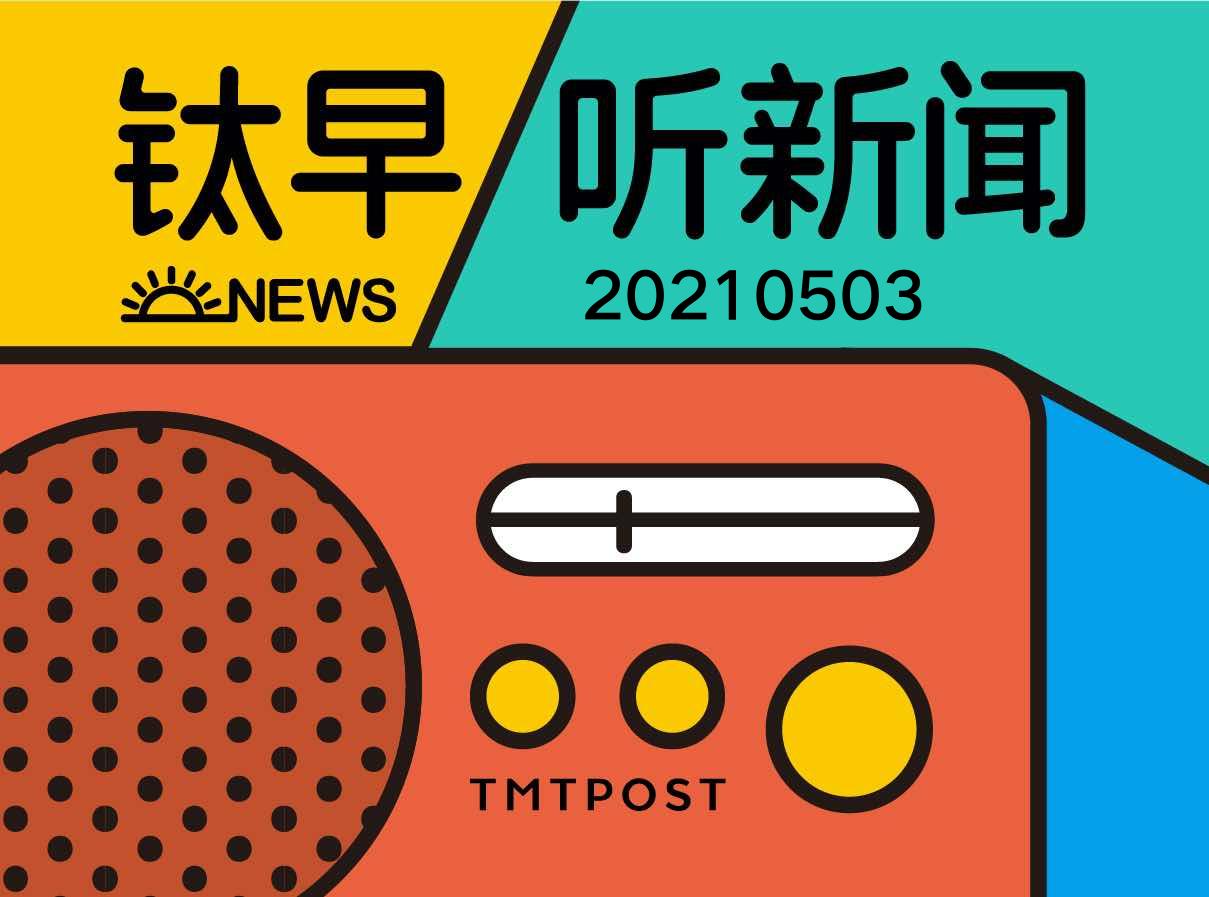 2021年06月03日钛早·听新闻
