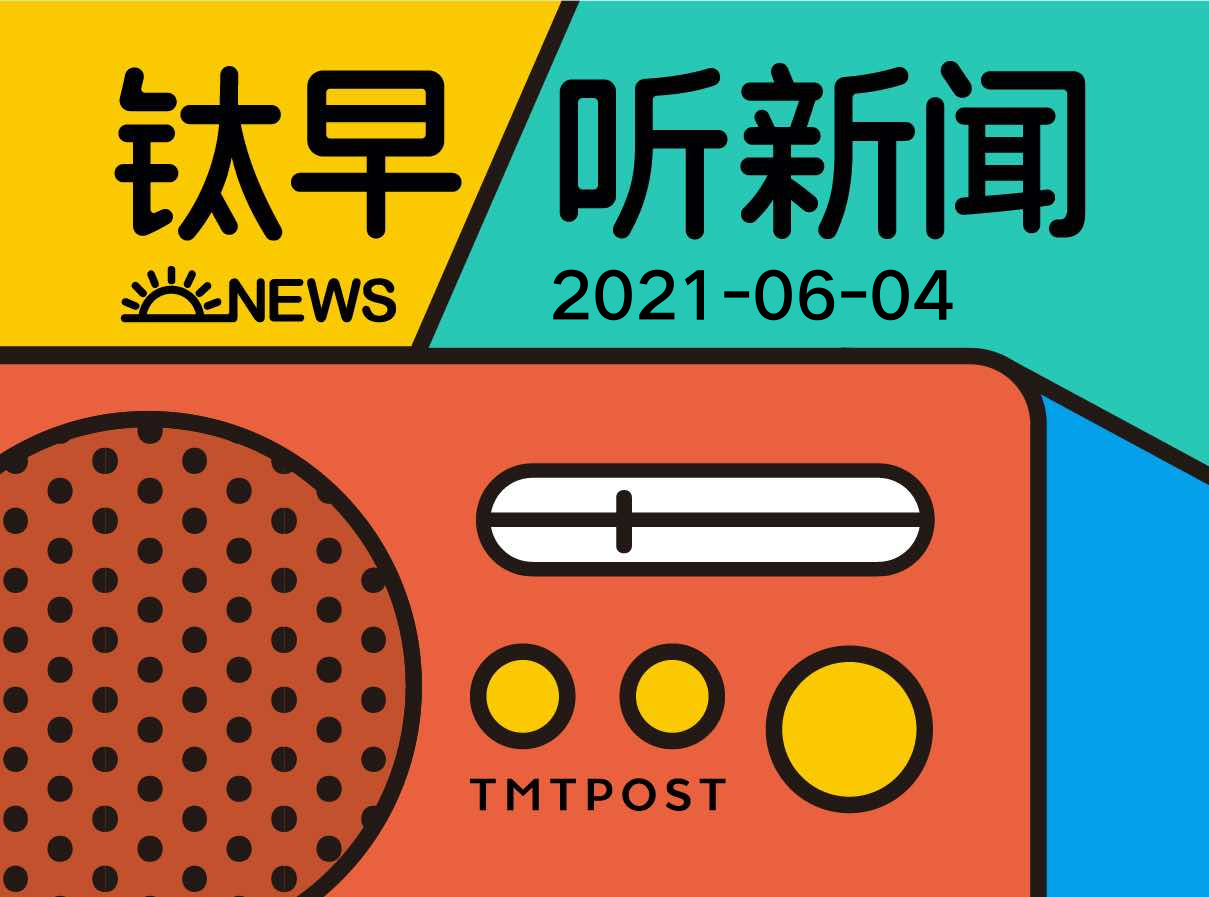 2021年06月04日钛早·听新闻