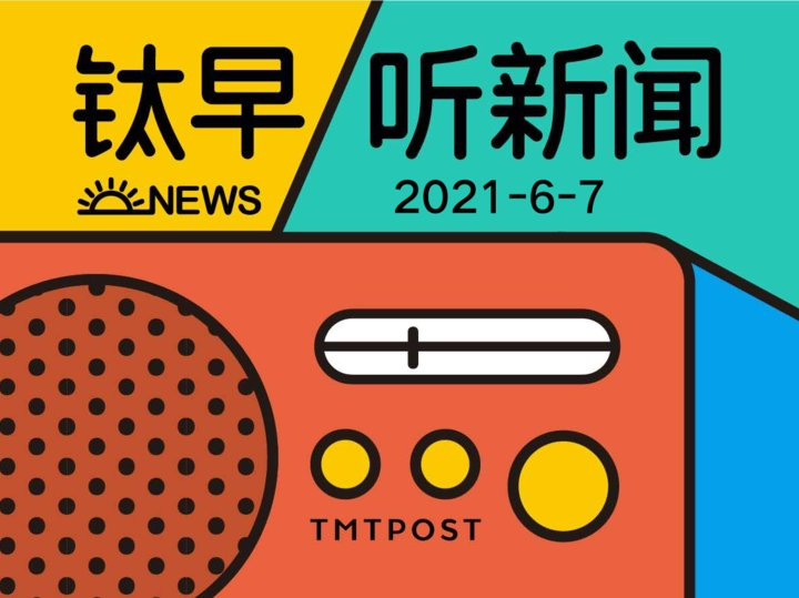 2021年06月07日钛早·听新闻