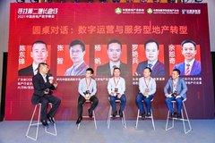 地产大咖谈地产数字化运营:用户运营与组织运营如何两手抓?|2021中国房地产数字峰会
