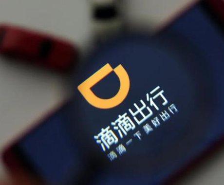 滴滴申请赴美上市,程维及柳青发布创始人信:渴望成为一家全球性科技公司