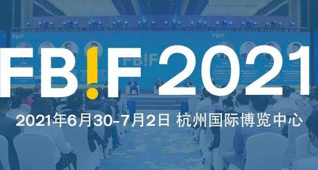 FBIF2021倒计时!雀巢、伊利、元气森林、喜茶等170+嘉宾分享,3500+企业将加入!