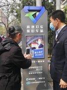 高德打车首批20个助老暖心车站落户北京