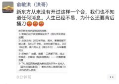 """俞敏洪辟谣""""新东方2022年开始周末、寒暑假均不能上课"""""""