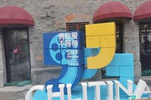 【图集】上海国际电影节