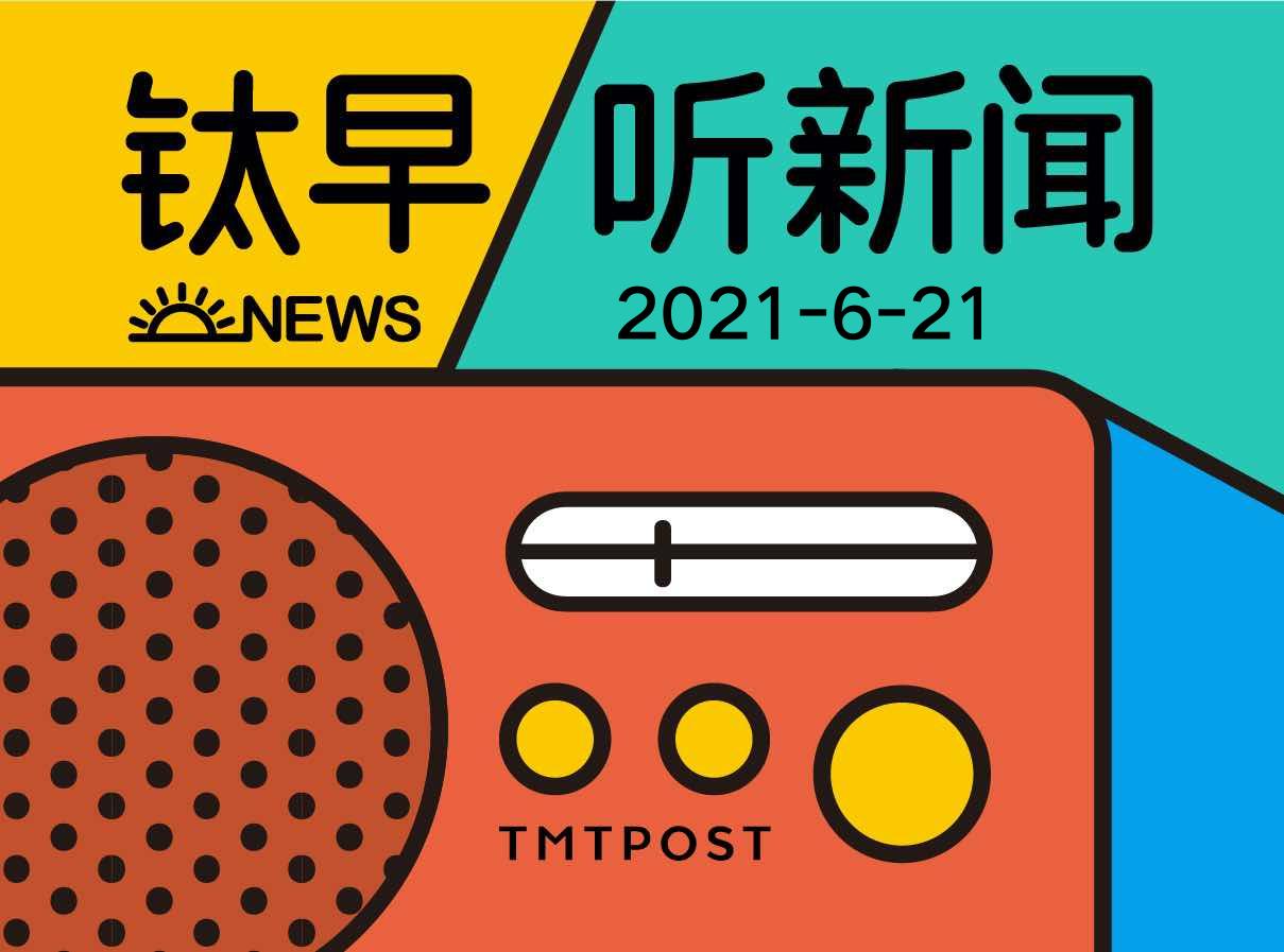 2021年06月21日钛早·听新闻