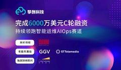 智能运维AIOps领域厂商擎创科技获6000万美元C轮融资