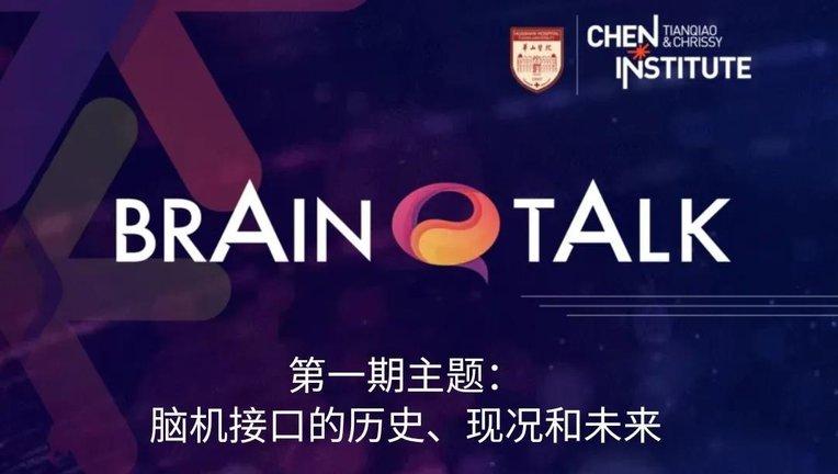 2021 BRAIN TALK丨第一期:脑机接口的历史、现况和未来