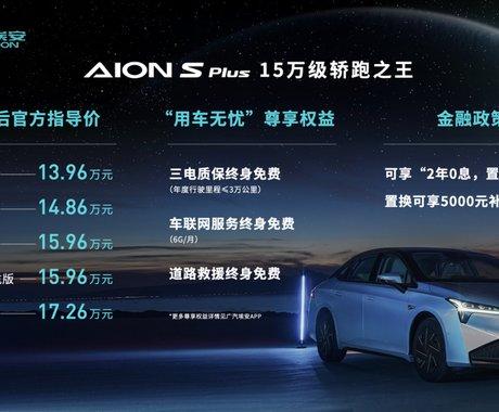 纯电续航里程超600公里,广汽埃安AION S Plus上市 | 一线车讯