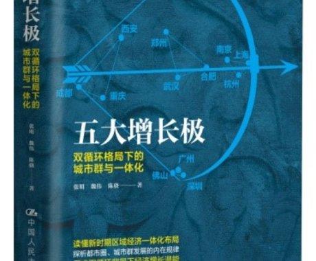 【书评】中国的城市还能腾出多少空间?