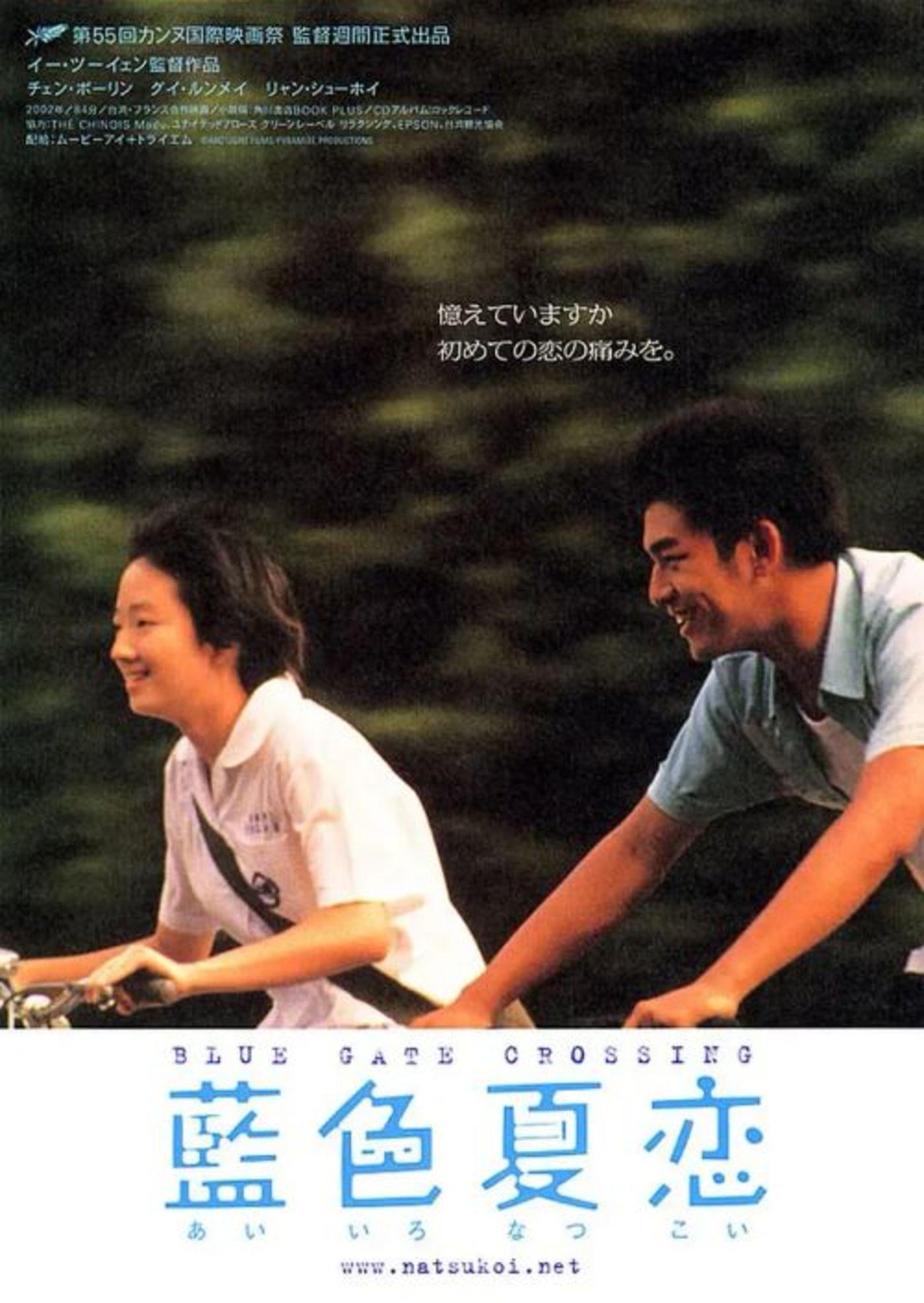台湾小清新青春片的经典《蓝色大门》