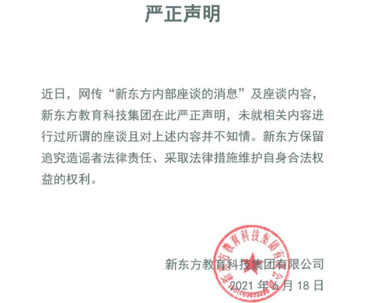 新东方官方声明