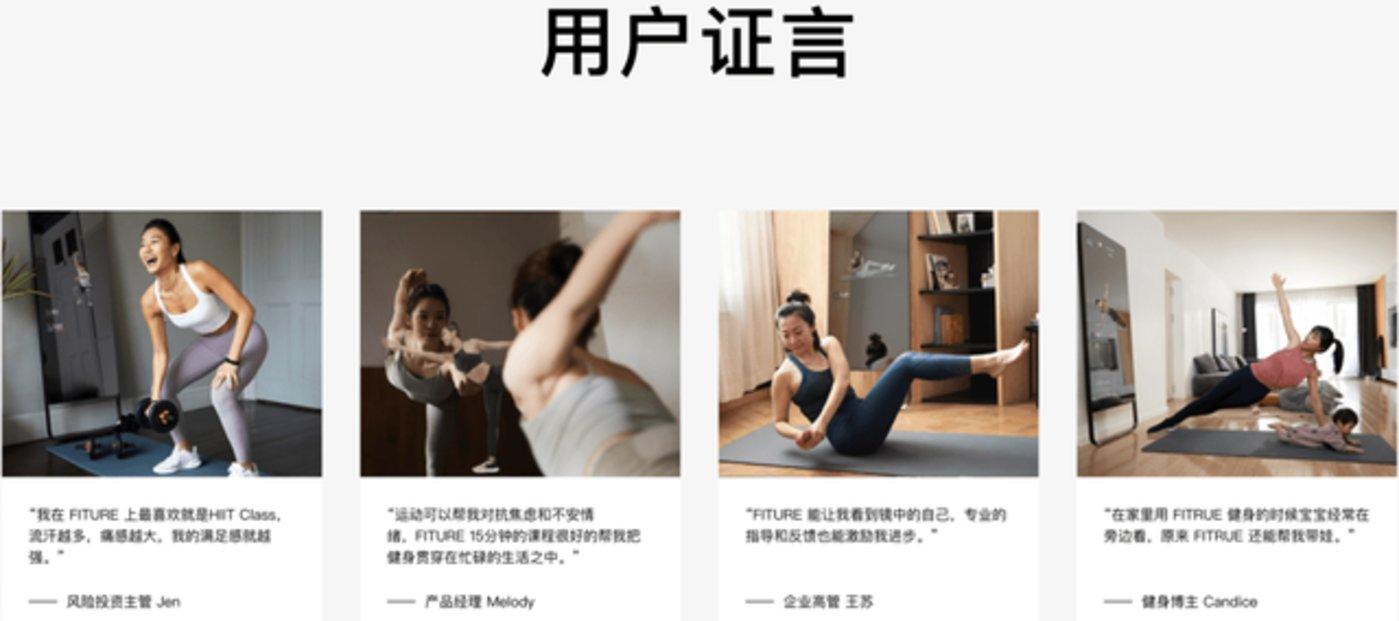 图源 / FITURE官网