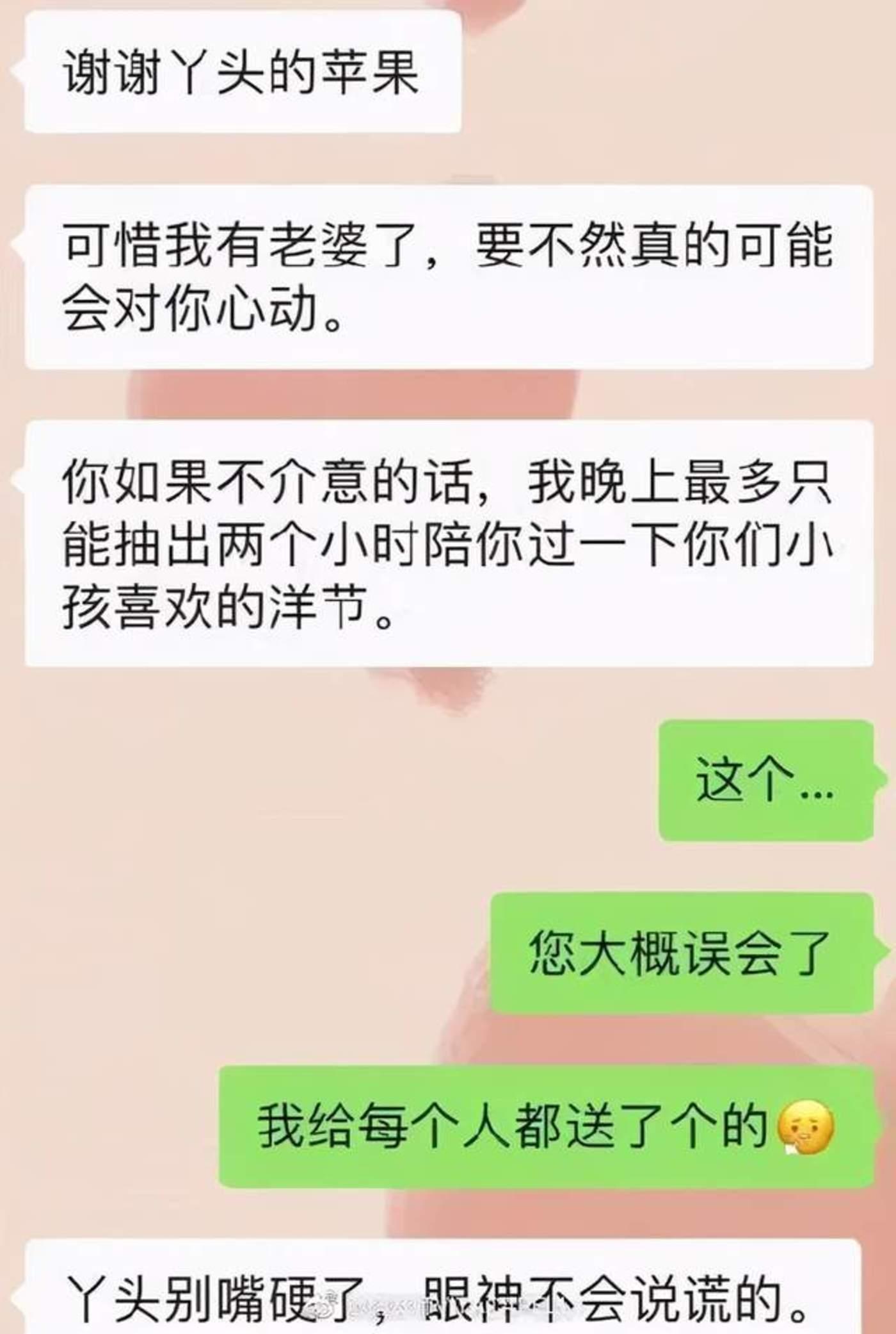 """用户上传的""""普信男""""油腻对话"""