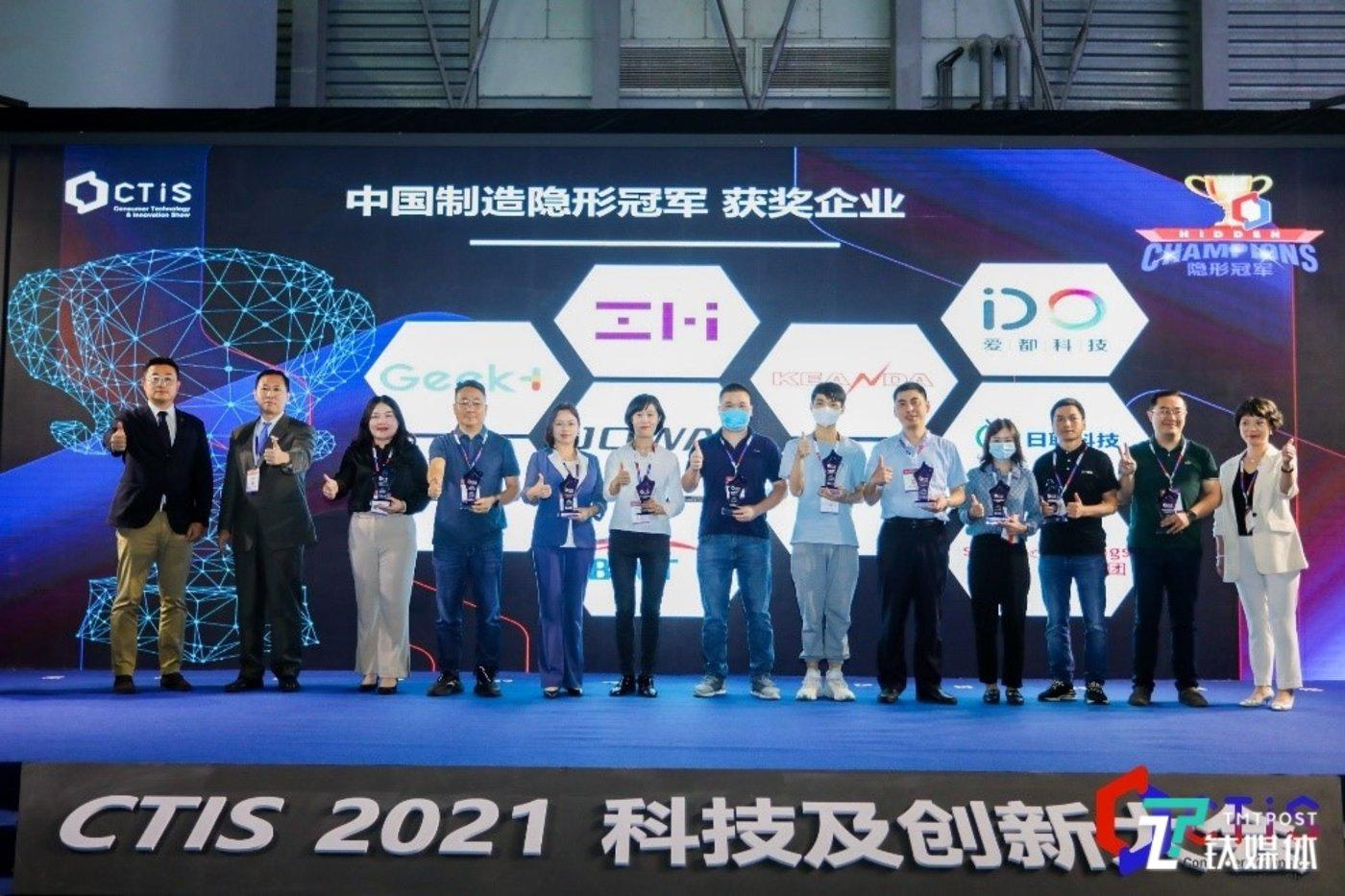 中国制造隐形冠军颁奖典礼