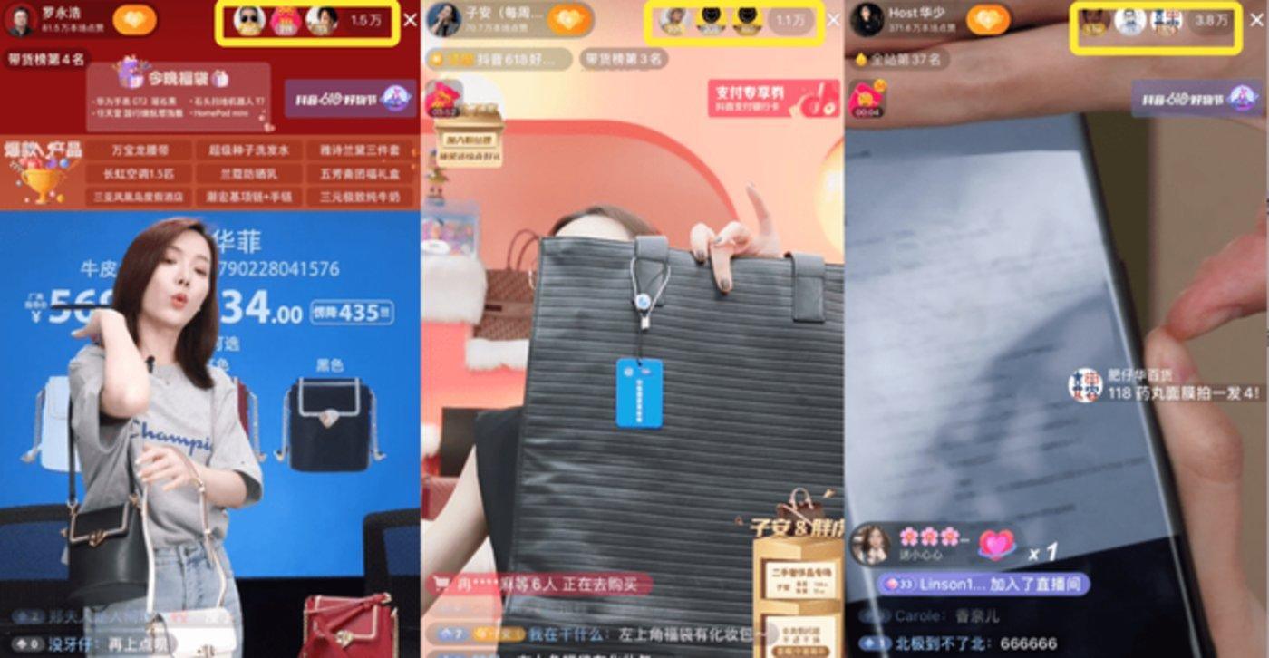 从左到右依次为:罗永浩、子安、华少的直播间